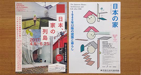 0808日本の家展